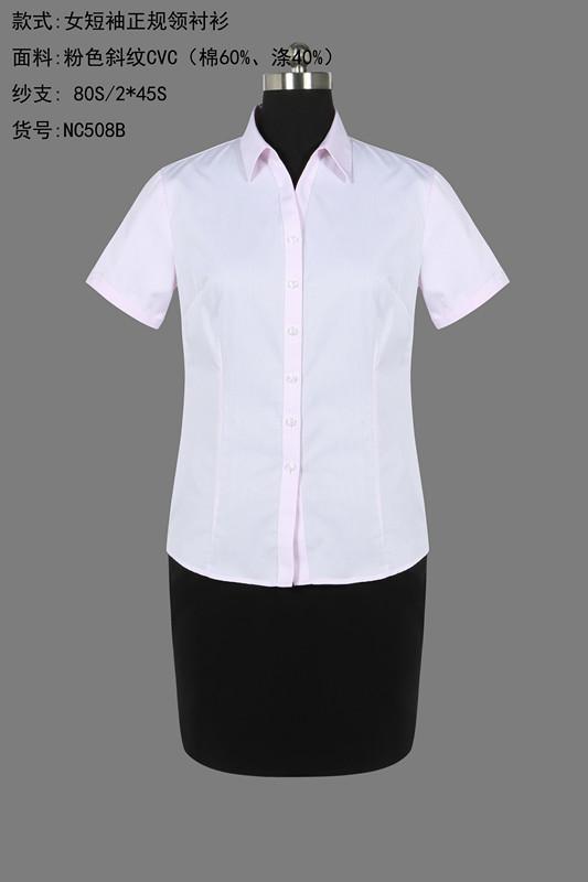 女短袖衬衫