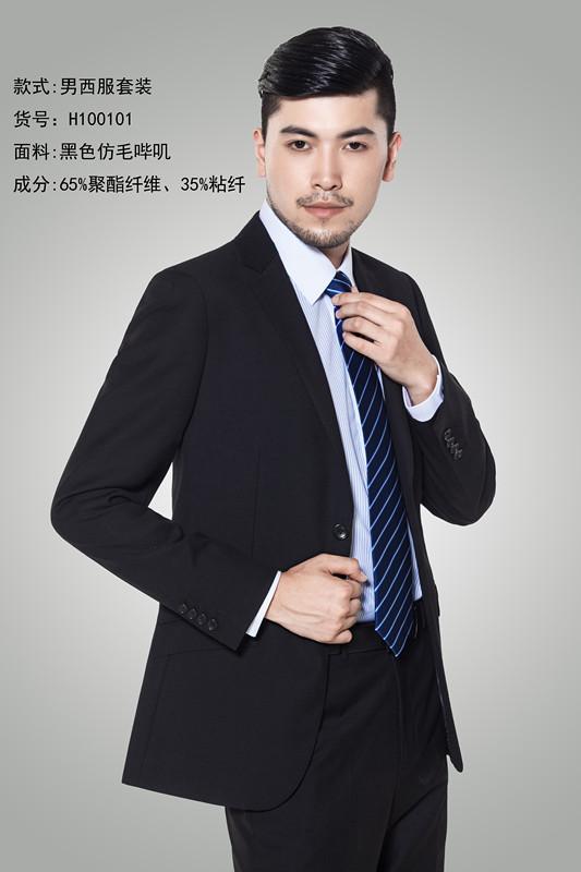 男西服套装+黑色仿毛哔叽(370元/套-1500元/套)
