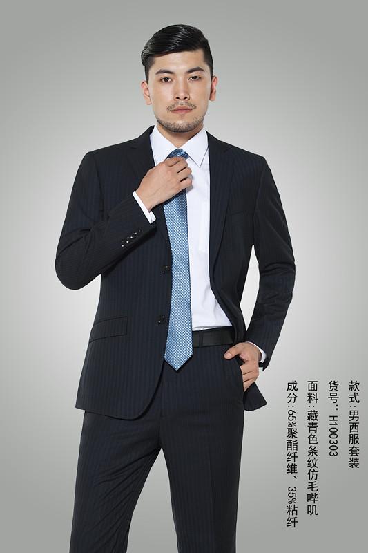 男西服套装+藏青条纹仿毛哔叽